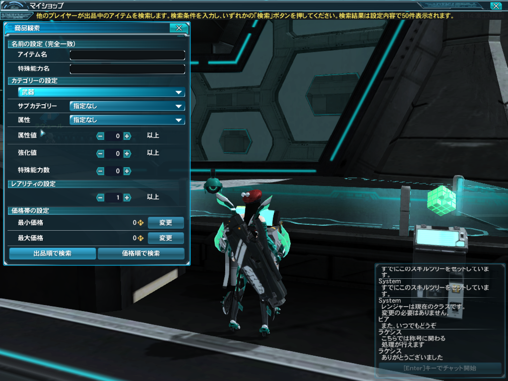 well within PSO2 would be how to shop for items sold by other players