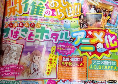 Tsubasa to Hotaru anime estudio JC Staff anuncio