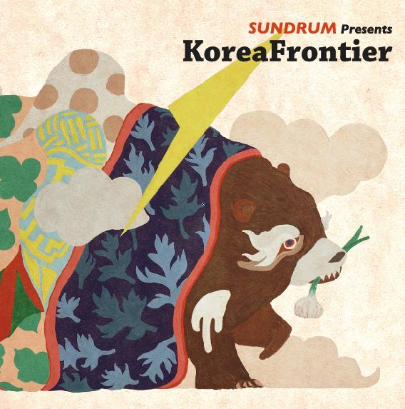 KoreaFrontier