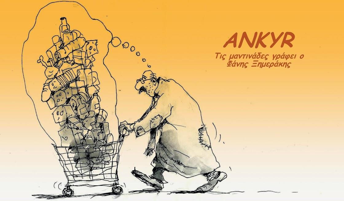 ANKYR