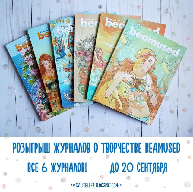 20 сентября розыгрыш журналов