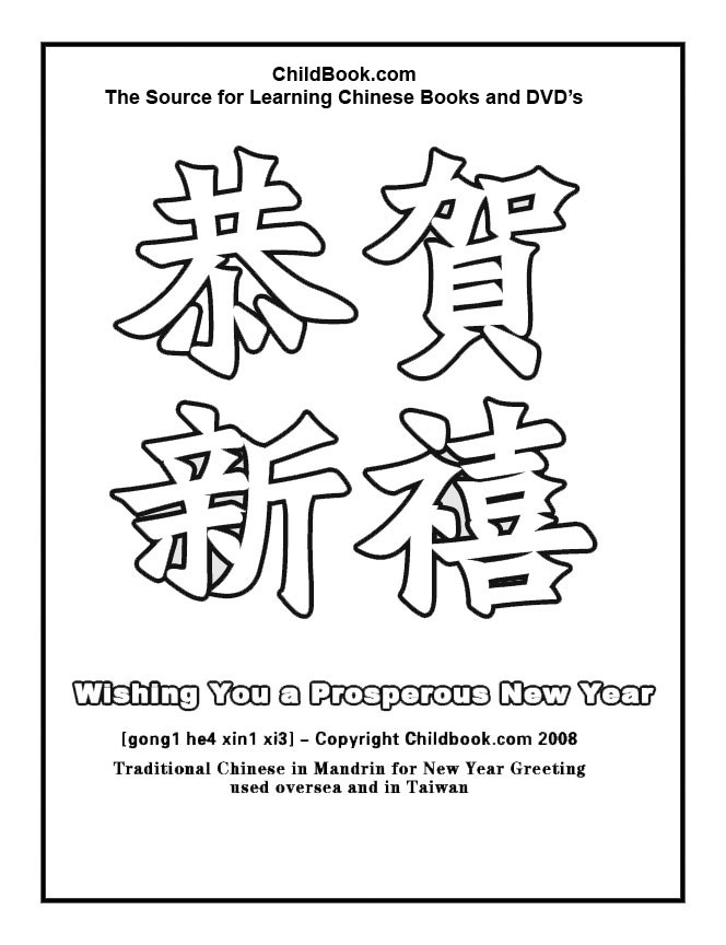 Free Colouring Pages Chinese New Year : Chinese new year coloring sheets