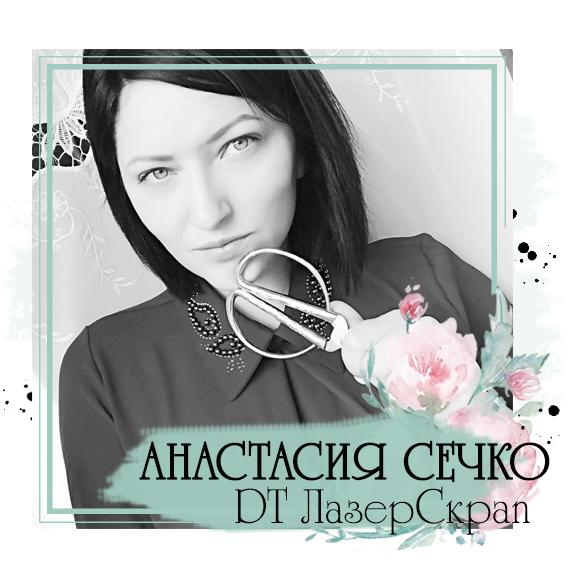 Анастасия Сечко