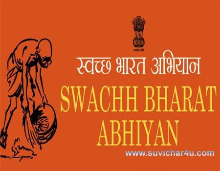 Swachh Bharat Abhiyan Anmol Vachan Gandhi Ji Ke