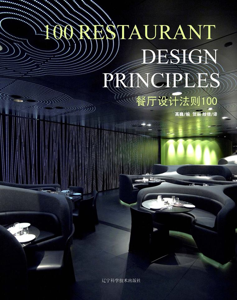 Restaurant design principles architecture world