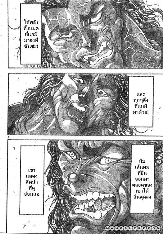 อ่านการ์ตูน baki son of ogre 257 ภาพที่ 4