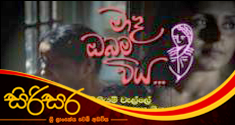 Weekend Teledrama Sri Lanka