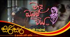 Weekend Teledrama Sri Lanka