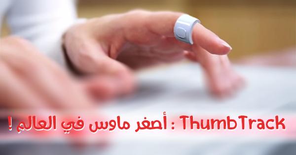 ThumbTrack : أصغر ماوس في العالم !