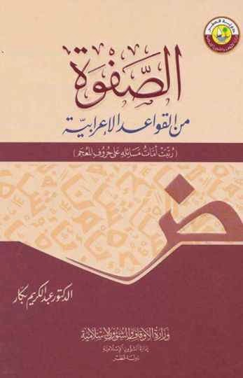 الصفوة من القواعد الإعرابية لـ عبد الكريم بكار
