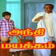 Andhi Mayakkam