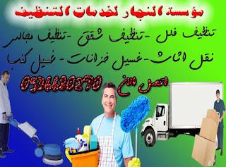 شركة تنظيف بالمدينة المنورة 0536680270
