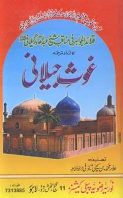 Ghoos_e_Jilani (R.A) Urdu Islamic Book