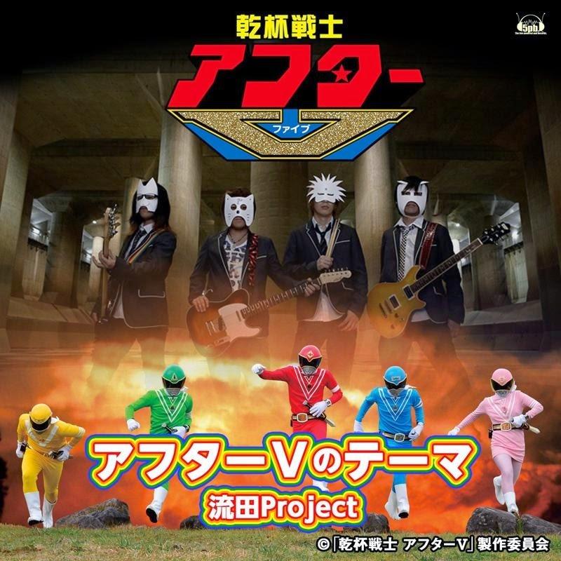 Nagareda Project - Kanpai Senshi After V [Single]