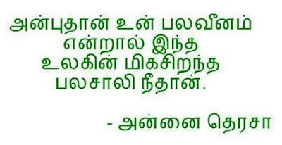 Love / Strength Quotes in Tamil