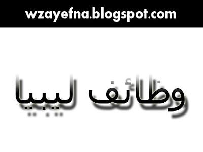 أحدث الوظائف الخالية فى ليبيا لشهر يونيو 2012