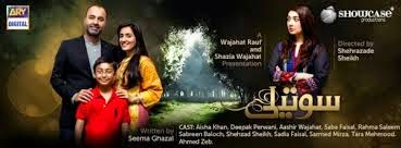 Soteli Episode 1 on ARY Digital dramas in High Quality 18th May 2014