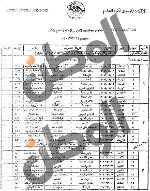 جدول مواعيد مباريات الدوري المصري 2013