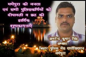 Promotion (Amrendra Singh)
