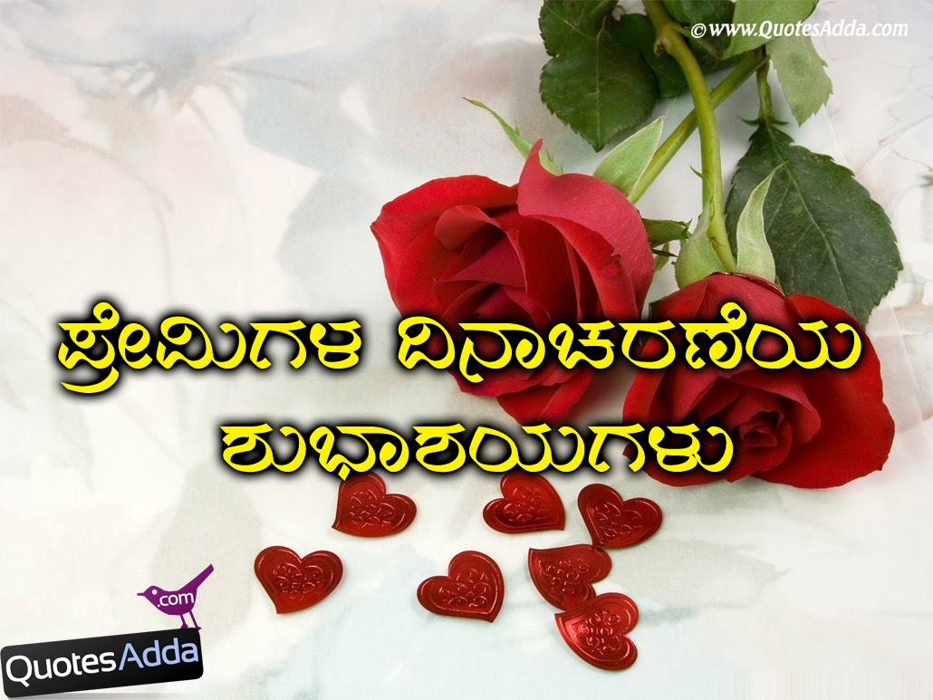 Valentine quotes for her in kannada sweet valentine s day quotes valentine quotes for her in kannada valentines day kannada quotes greetings messages kristyandbryce Gallery