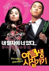 Marrying School Girl (2004)