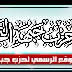 جبهة التحرير الوطني ذاكرة جماعيّة للأمّة الجزائريّة..*