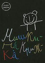 Мишкина Книжка - благотворительный арт-проект.