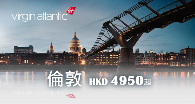 維珍航空 - 平安夜飛「倫敦」$4,950起,仲係坐787客機,優惠至9月1日!