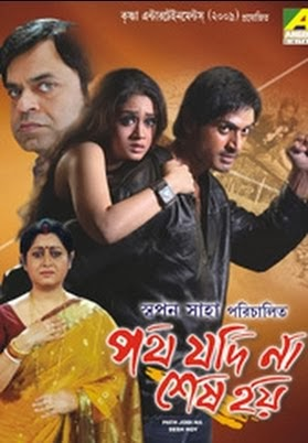 new bangla moviee 2014click hear............................ Path+Jodi+Na+Sesh+Hoy