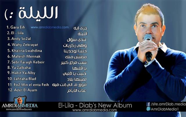 بوستر عمرو دياب البوم الليلة - صور البوم الليلة 2013