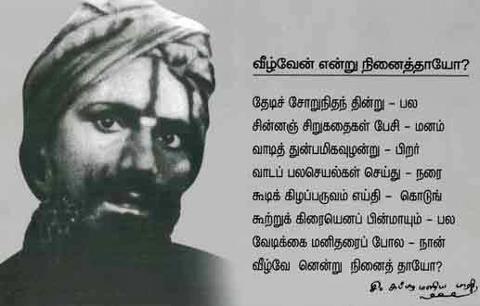 Bharathi Ilakkiya Payilagam