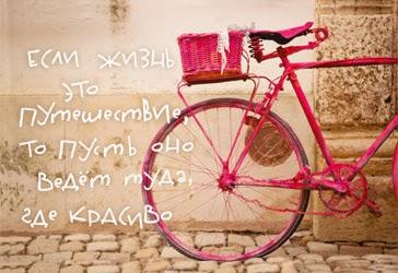 Если жизнь – это путешествие, то пусть оно ведёт туда, где красиво :)