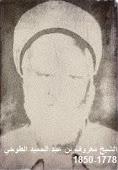 الامام الشيخ معروف بن عبد الحميد الطوخي