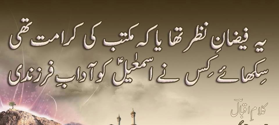 allama iqbal essay in english
