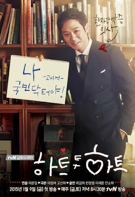 Biodata Pemain Drama Korea Heart to Heart