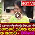 Seya Murder suspect's mother talks to media