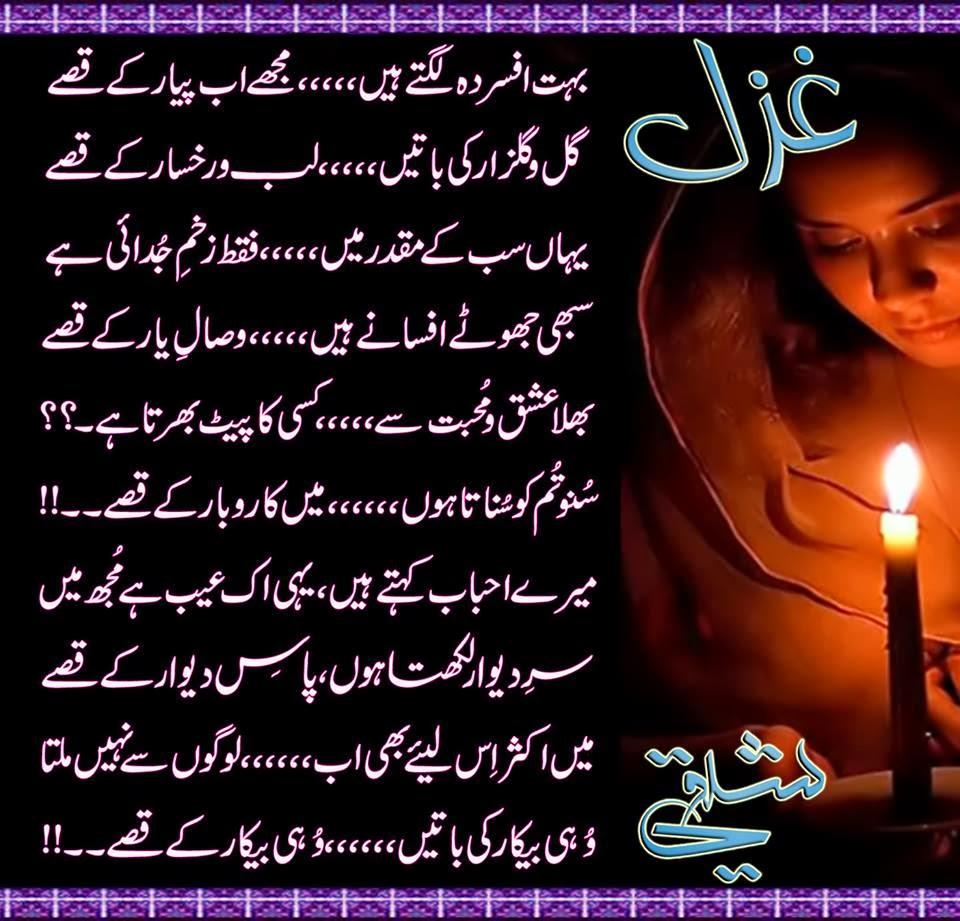 Download image Sad Urdu Poetry Ghazal Wallpaper Sms PC, Android ...