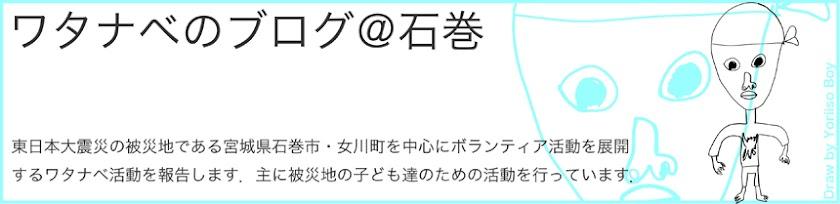 ワタナベのブログ@石巻