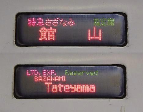 特急さざなみ 館山行き 255系(2015.3廃止)