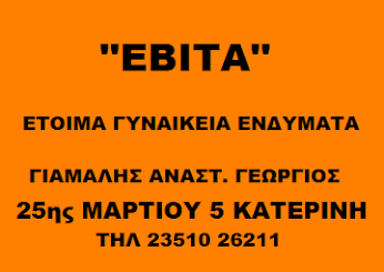 ΕΒΙΤΑ
