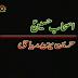 Hurr Ibn-e-Yazid Riyahi - Luminescent People (Ashaab E Imam Hussain A.S)