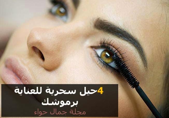 4 حيل سحرية للعناية برموشك مجلة جمال حواء