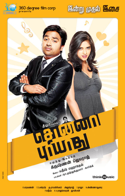 Sonna Puriyathu (2013) Tamil MP3 Songs Download