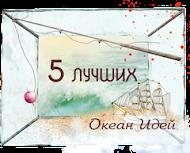 Океан идей