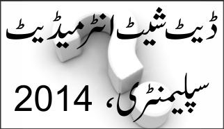 Datesheet Intermedaite (Suplementary), 2014 - Gujranwala board