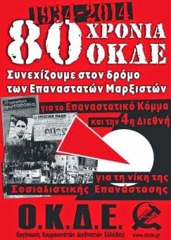 80 χρόνια Ο.Κ.Δ.Ε.