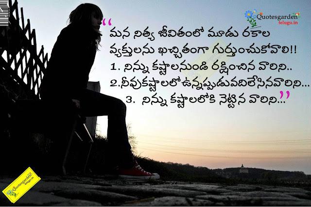 Best inspirational telugu quotes - Best telugu life quotes- Best telugu quotes - inspiring telugu quotes