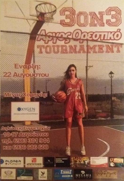 3on3 Tournament ΑΡΓΟΣ ΟΡΕΣΤΙΚΟ