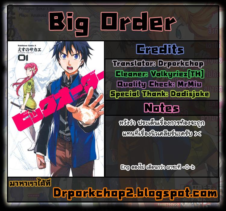 อ่านการ์ตูน Big Order 8 ภาพที่ 1