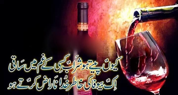 Kyun Peete Ho Sharab Kisi Ke Gham Main Saqi - Urdu Love Poetry